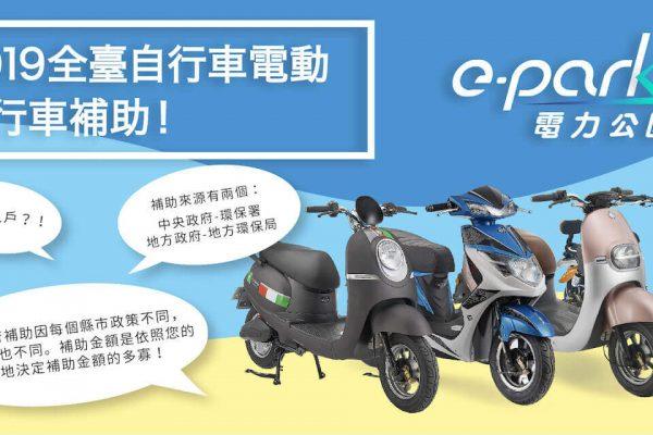 2019電動自行車補助